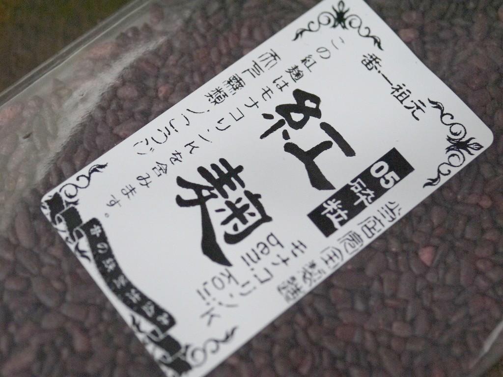 紅麹 砕粒 05(ゼロゴ)モナコリンK(100g)