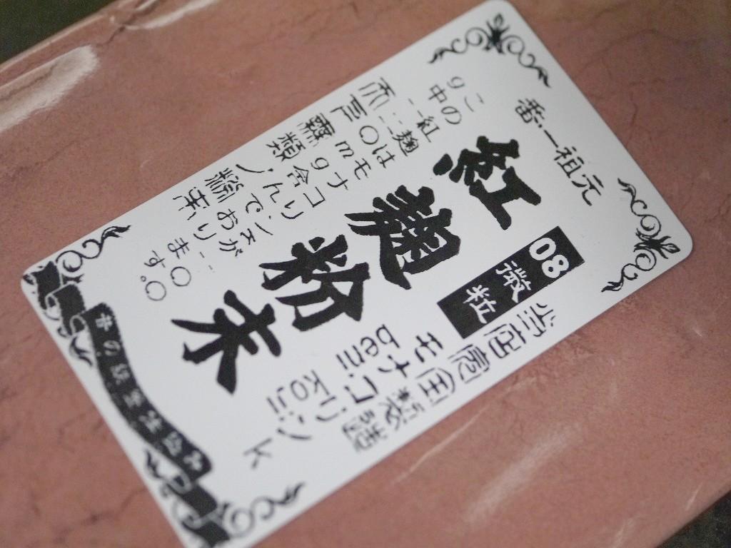 紅麹粉末 08(ゼロハチ)モナコリンK(100g)