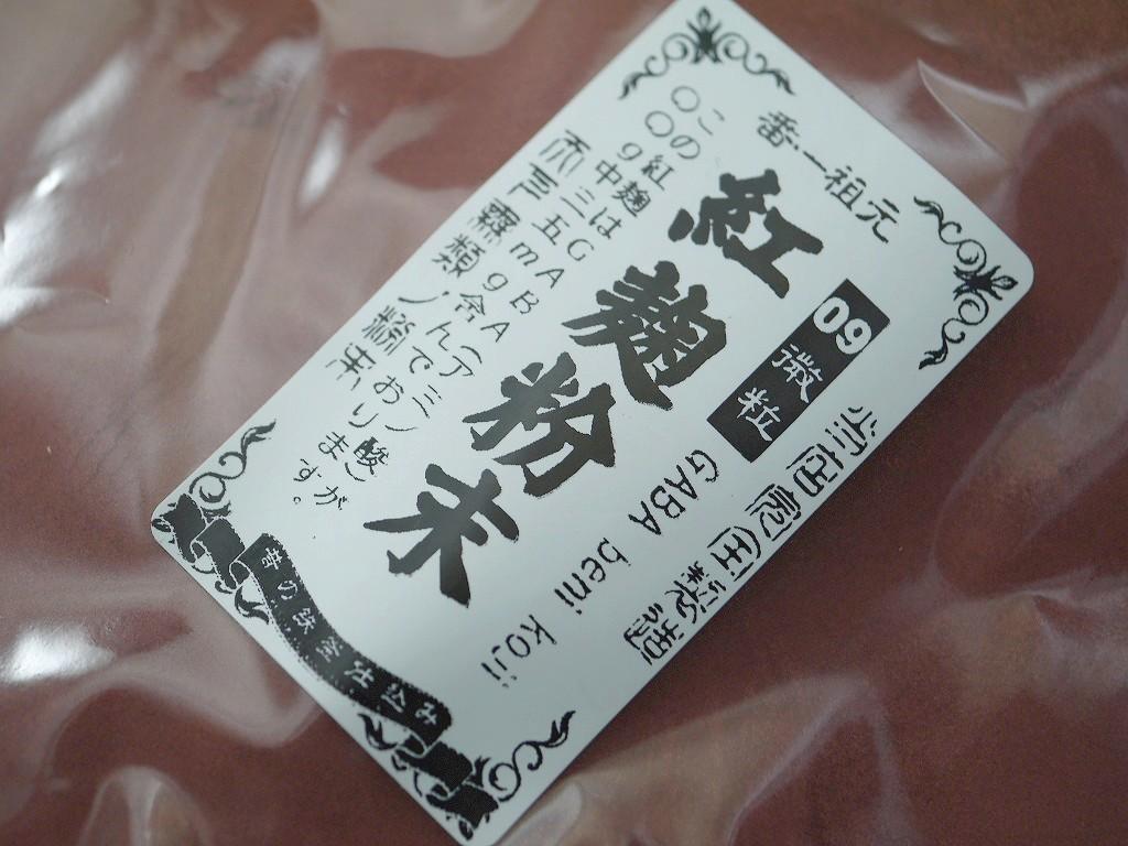 紅麹粉末 09(ゼロキュウ)GABA(1kg)