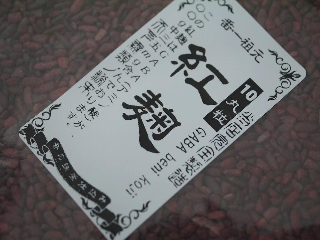紅麹 丸粒 10(ジュウ)GABA(500g)