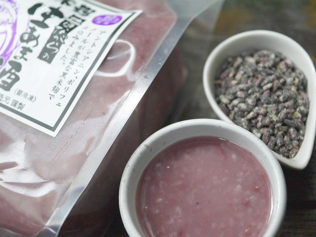 黒米麹生甘酒(600gCB)
