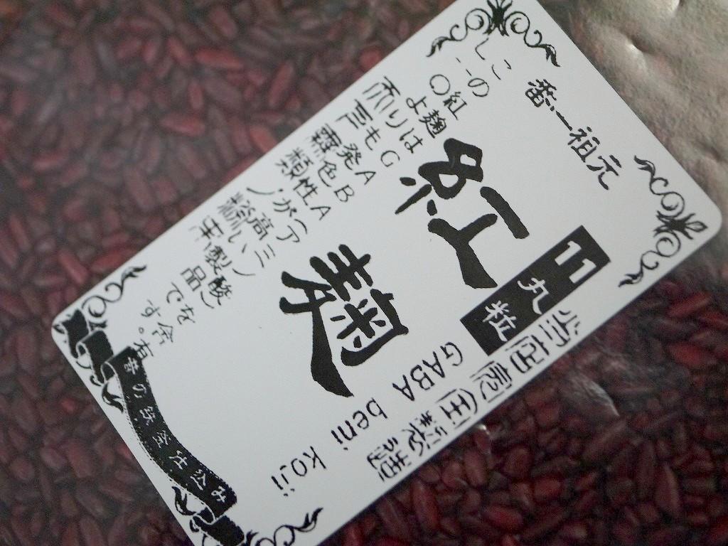 紅麹 丸粒 11(ジュウイチ)GABA(500g)