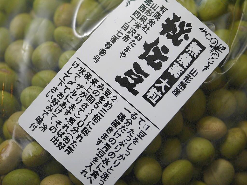 無農薬 秘伝豆 大粒(3kg)