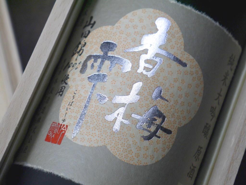 純米大吟醸原酒 香梅雫 しずく(720ml 桐箱入)こうばい