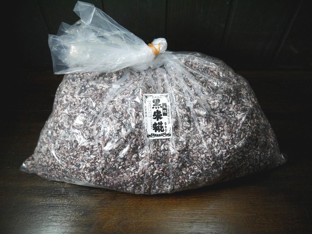 黒米麹 生麹(5kg)