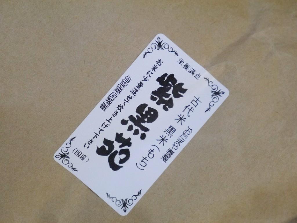 古代米 黒米もち米 紫黒苑(30kg)