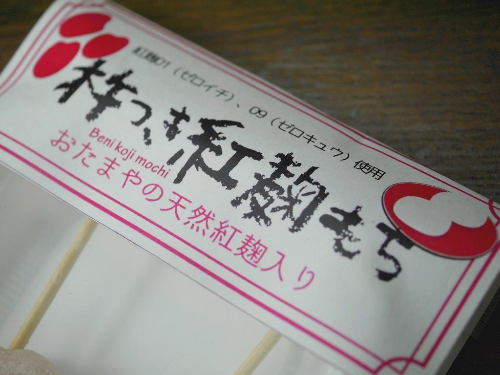 串付き 杵つき紅麹もち  4個(2串入)