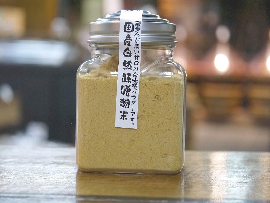 白熟味噌粉末(100gブリキボトル スプーン付)