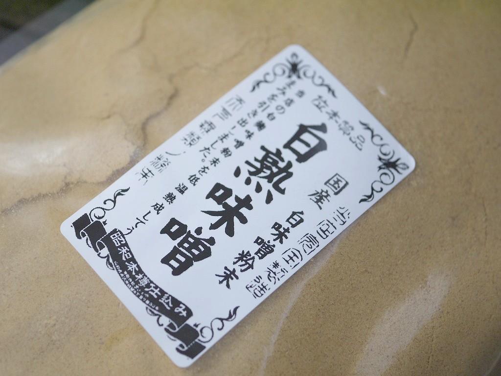 白熟味噌粉末(1kg)