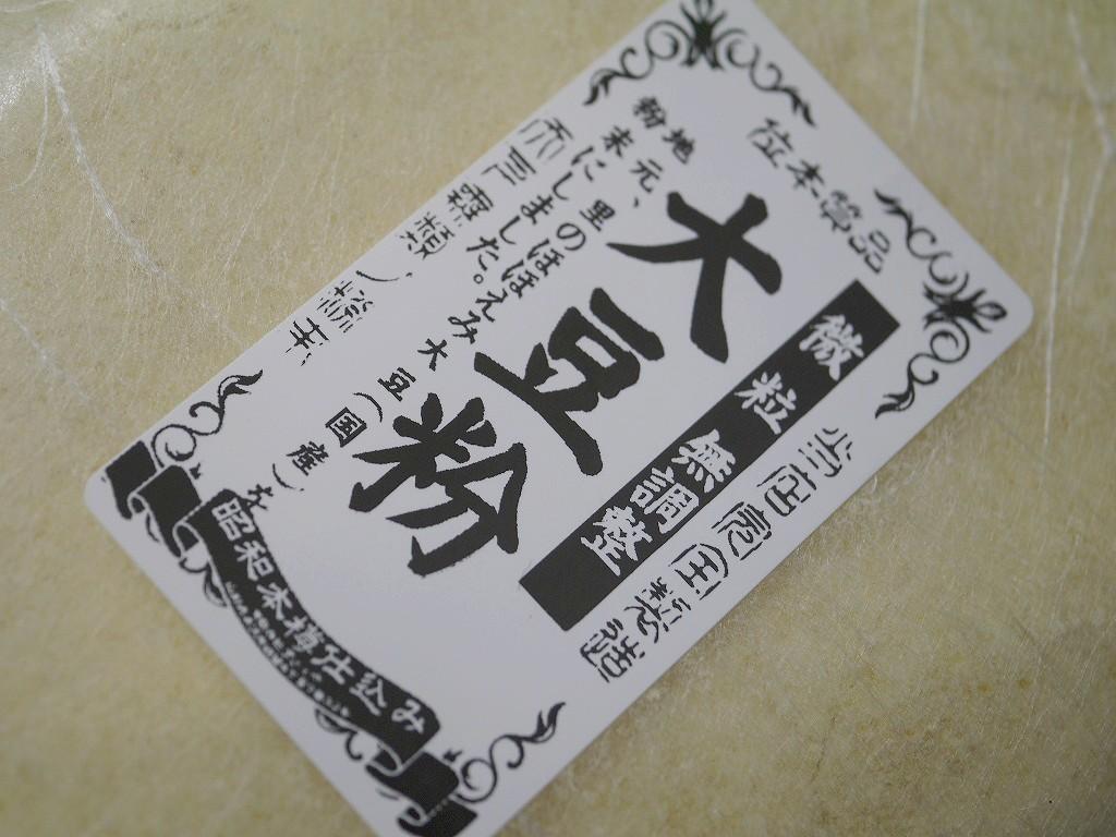 大豆粉(1kg)