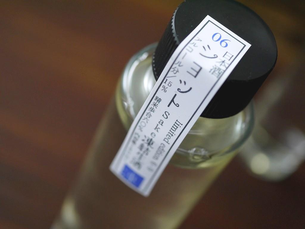 純米ショット生酒(180ml)青ラベル