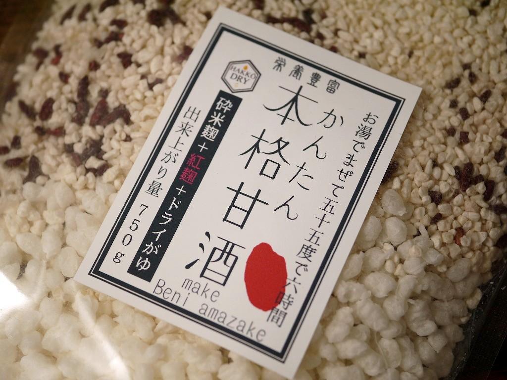 簡単に本格 赤い甘酒作り(750g量)