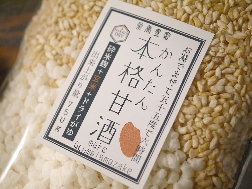 簡単に本格 茶い甘酒作り 玄米甘酒(750g量)