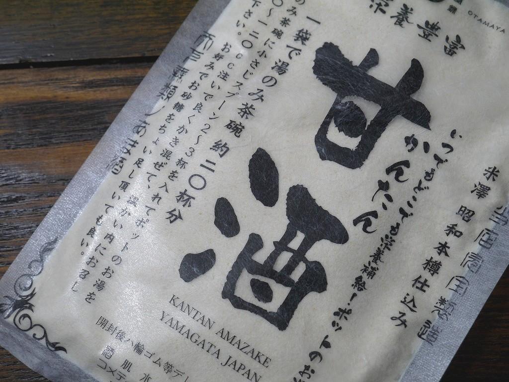 かんたん甘酒(120g)