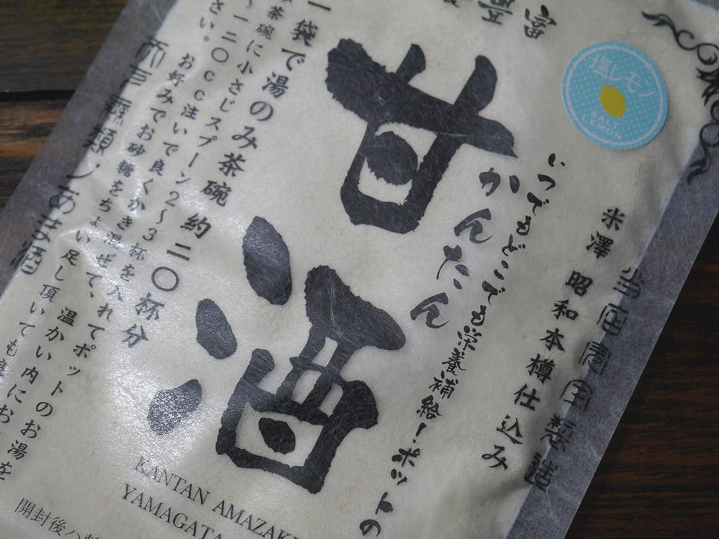 かんたん塩レモン甘酒(120g)