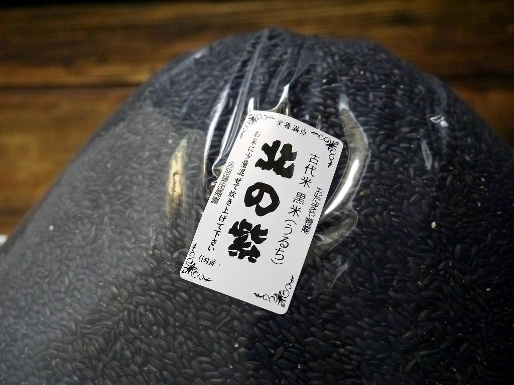 古代米 黒米うるち 北の紫(5kg)