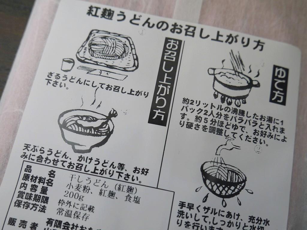 紅麹うどん 2人前(200g)