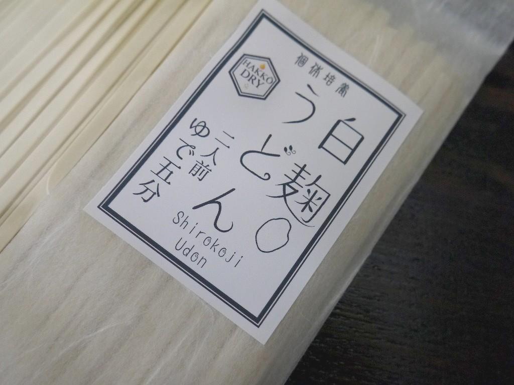 白麹うどん 2人前(200g)