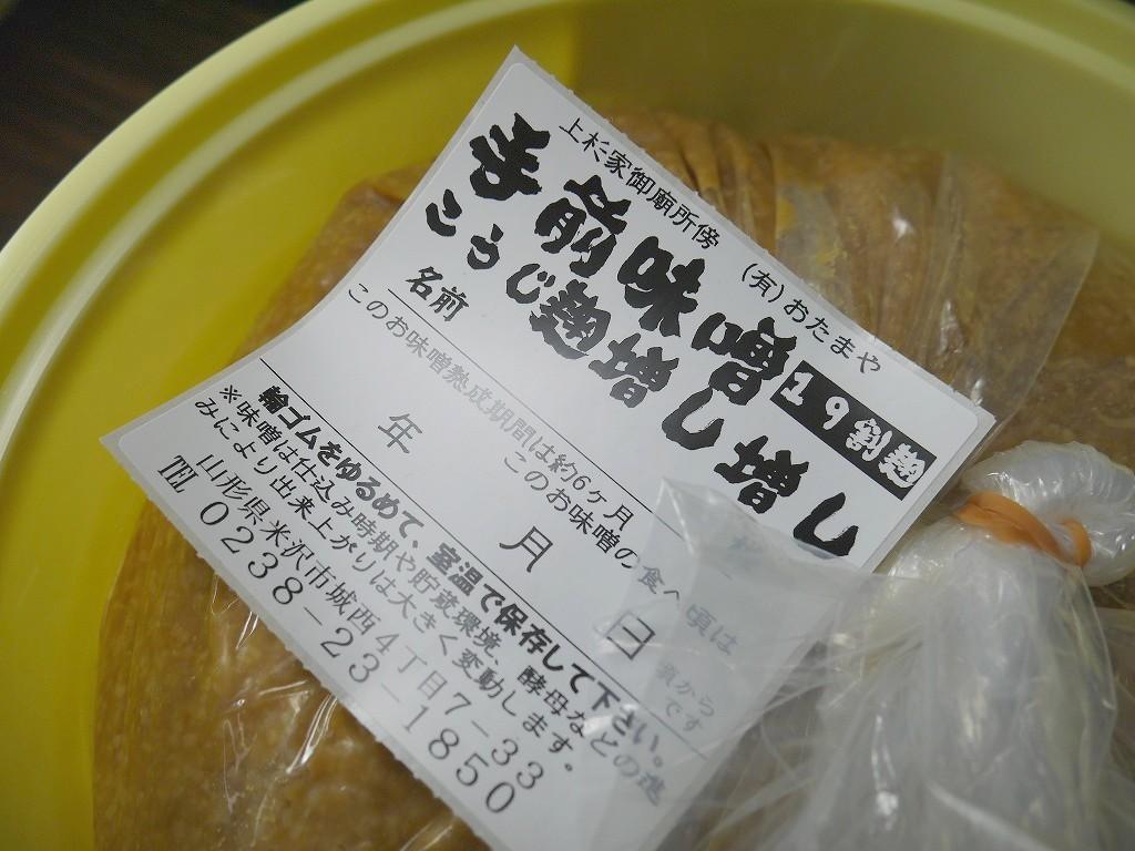 手前味噌 麹増し ポリ樽(3kg)