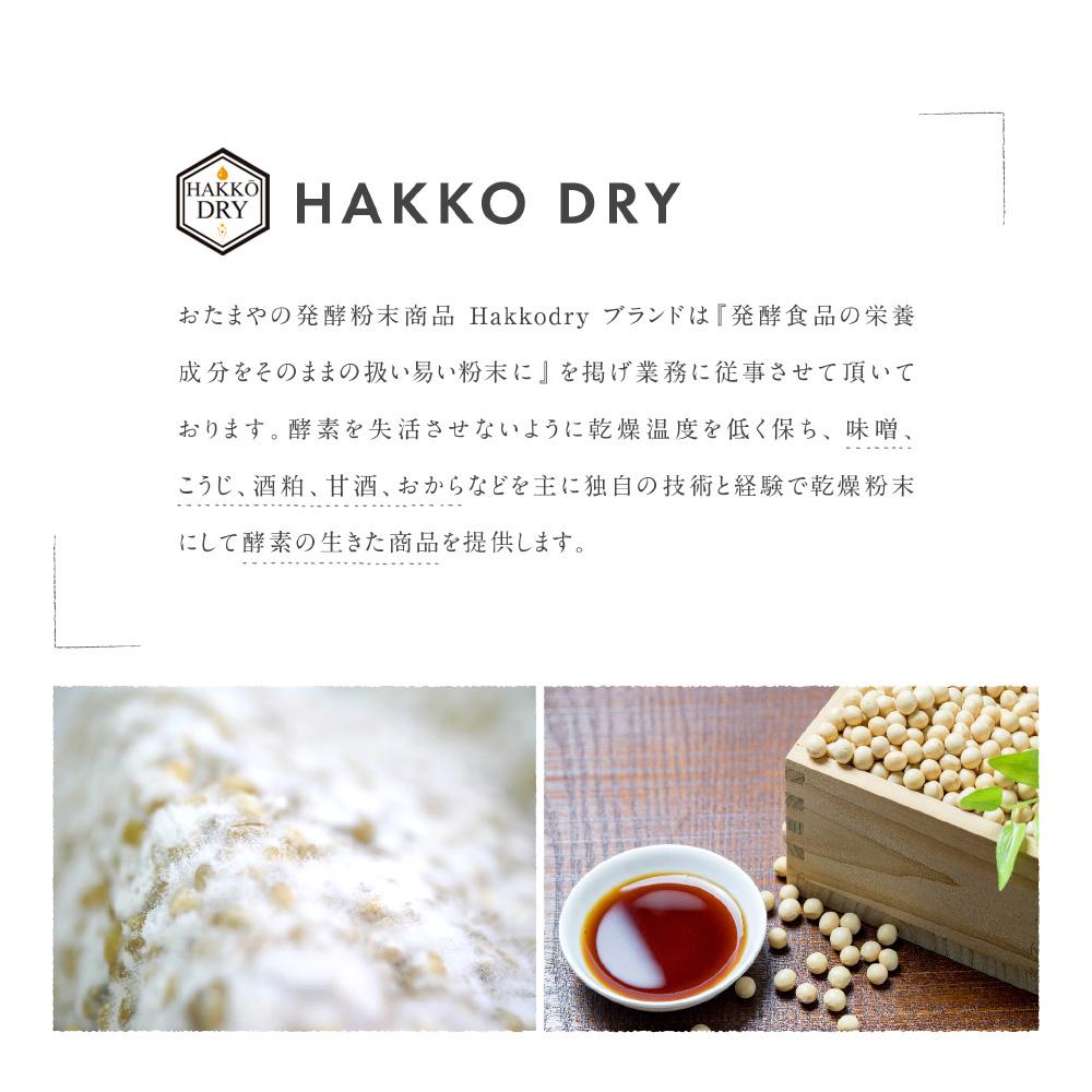 HAKKO DRY:おたまやの発酵粉末商品 Hakkodry ブランドは『 発酵食品の栄養成分をそのままの扱い易い粉末に 』を掲げ業務に従事させて頂いております。酵素を失活させないように乾燥温度を低く保ち、味噌、こうじ、酒粕、甘酒、おからなどを主に独自の技術と経験で乾燥粉末にして酵素の生きた商品を提供します。