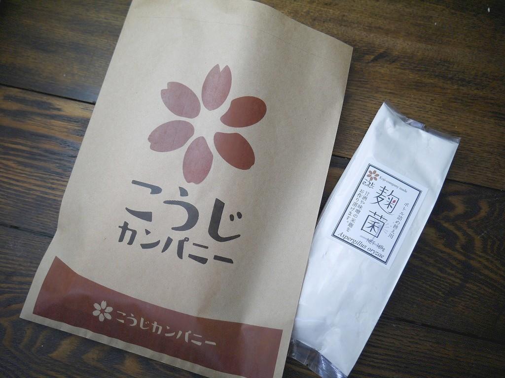 麹菌 種麹(165g詰め替え用)プラスプーン付 kc