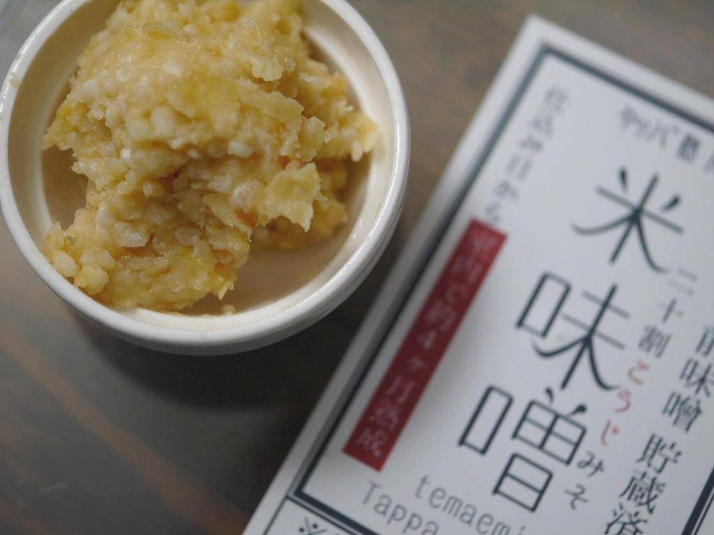 タッパ1.5kg詰め 手前味噌 20割米麹 3ヶ月熟成