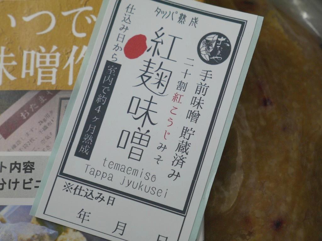 タッパ1.5kg詰め 手前味噌 20割紅麹 3ヶ月熟成