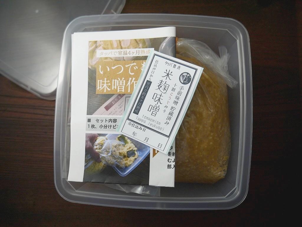 タッパ1.7kg詰め 手前味噌 11割米麹 6ヶ月熟成