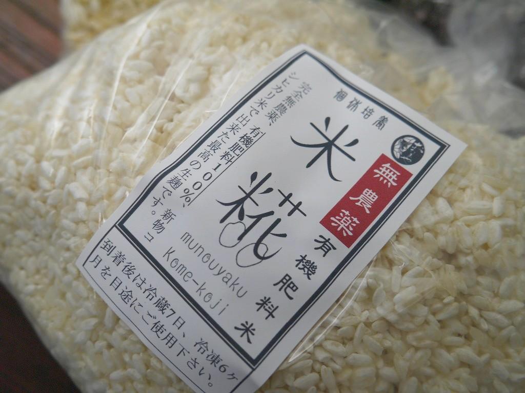 無農薬 有機肥料 米麹 生麹(5kg)