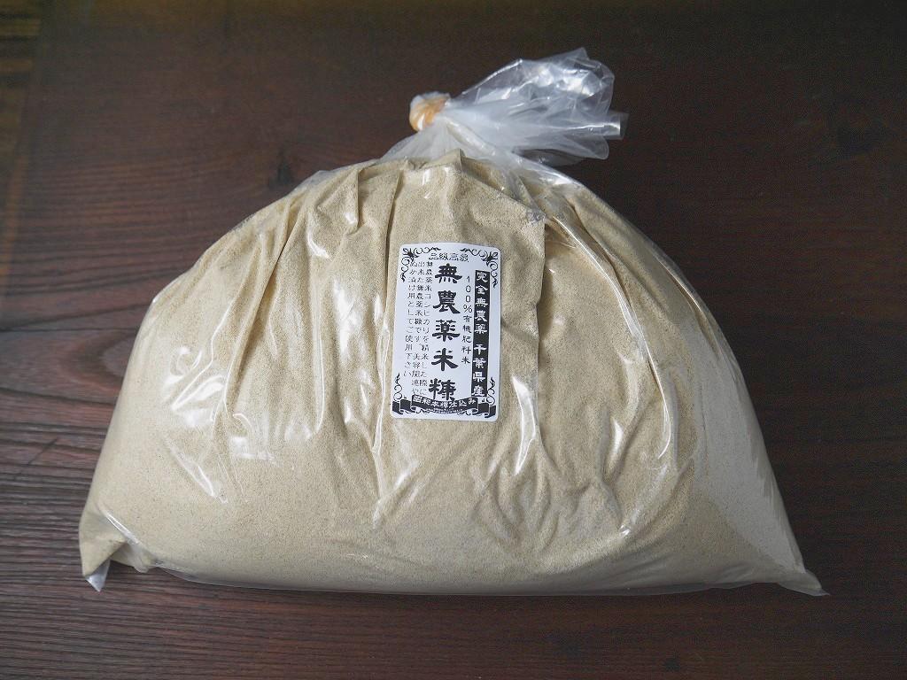 自社精米 無農薬 米糠(1kg)