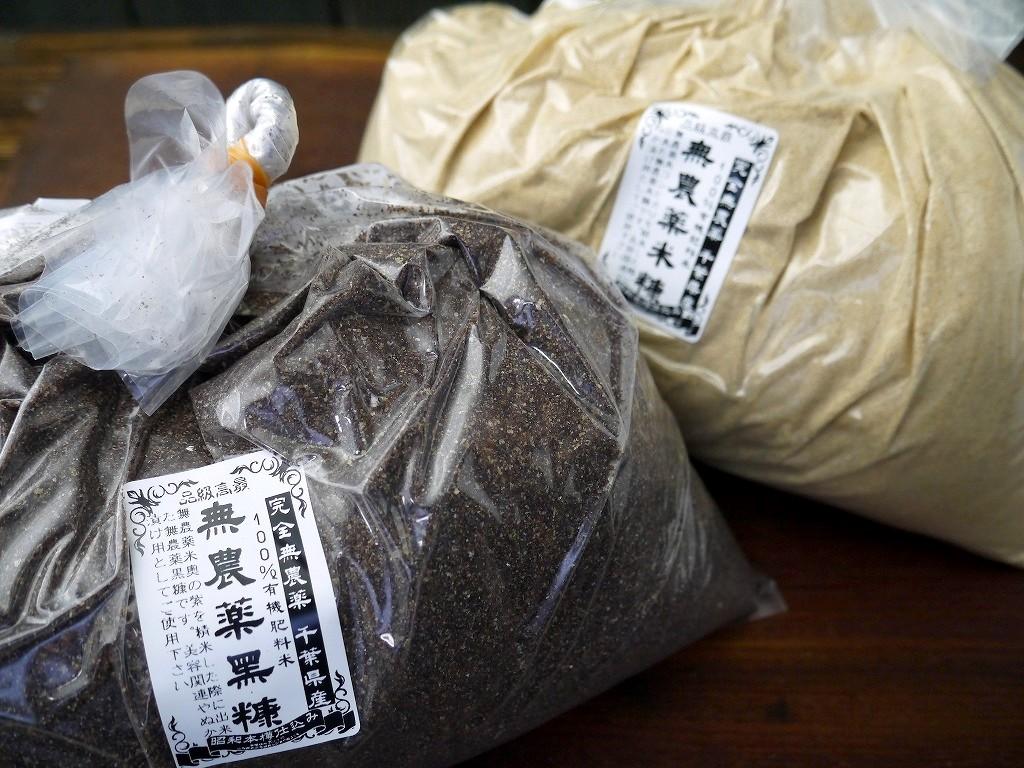 自社精米 無農薬 黒糠(1kg)