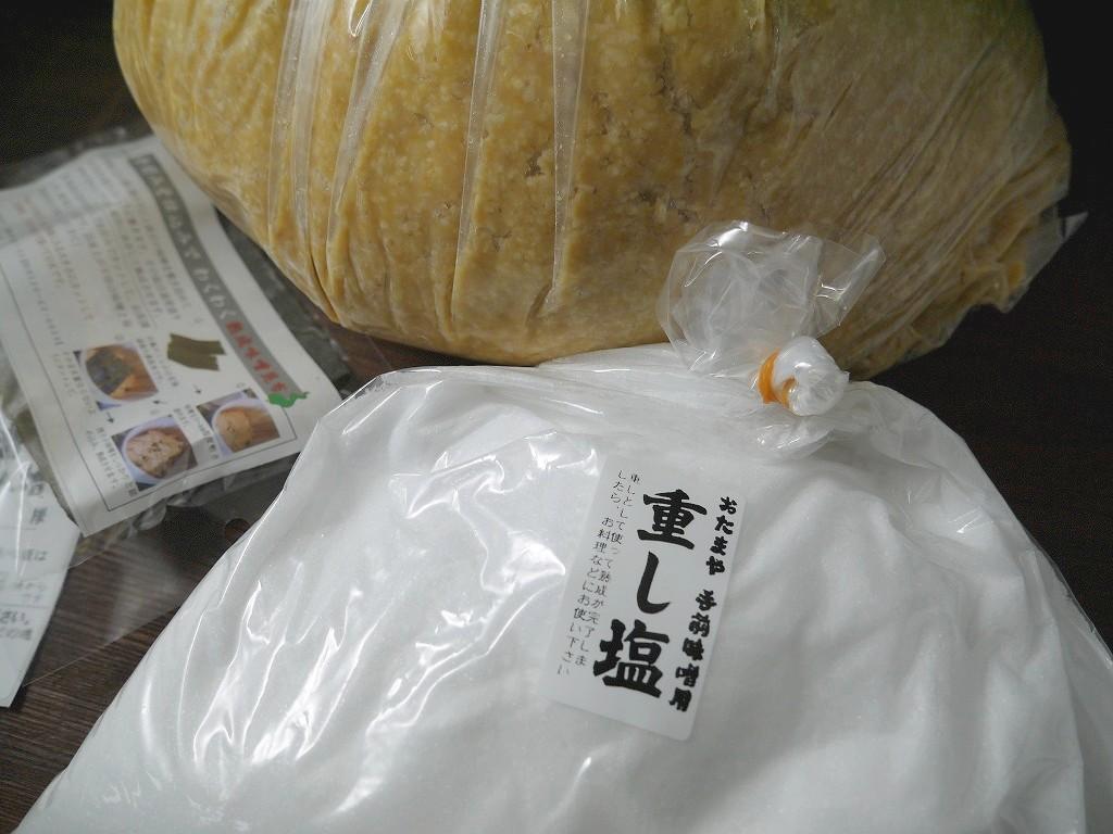 手前味噌 麹増し 詰め替え用(10kg)
