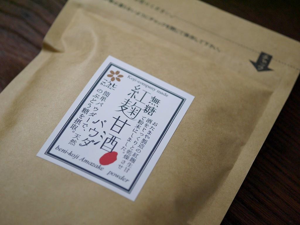 紅麹甘酒パウダー 無糖(180g)粉末 kc