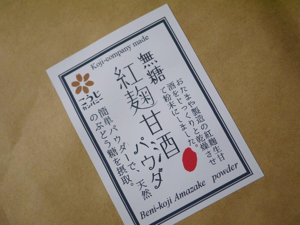 紅麹甘酒パウダー 無糖(60g)粉末 kc
