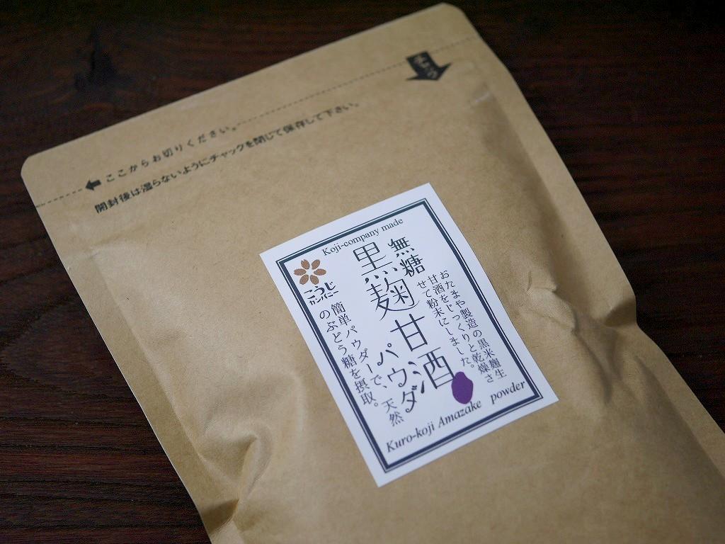 黒麹甘酒パウダー 無糖(180g)粉末 kc