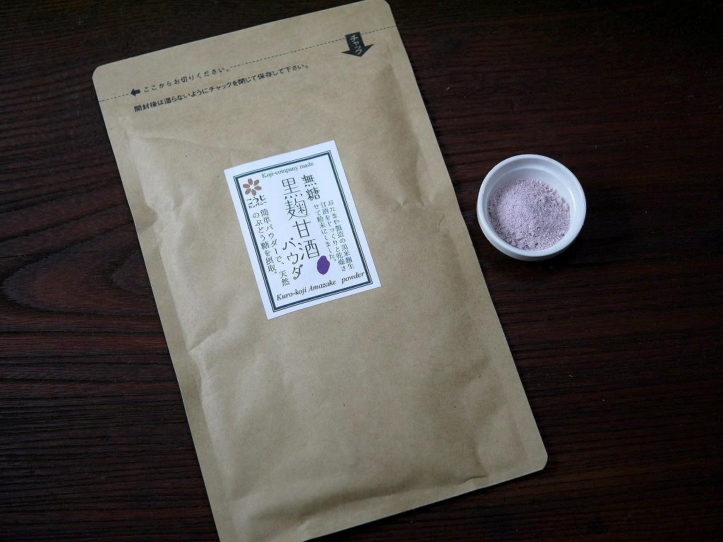 黒麹甘酒パウダー 無糖(60g)粉末 kc