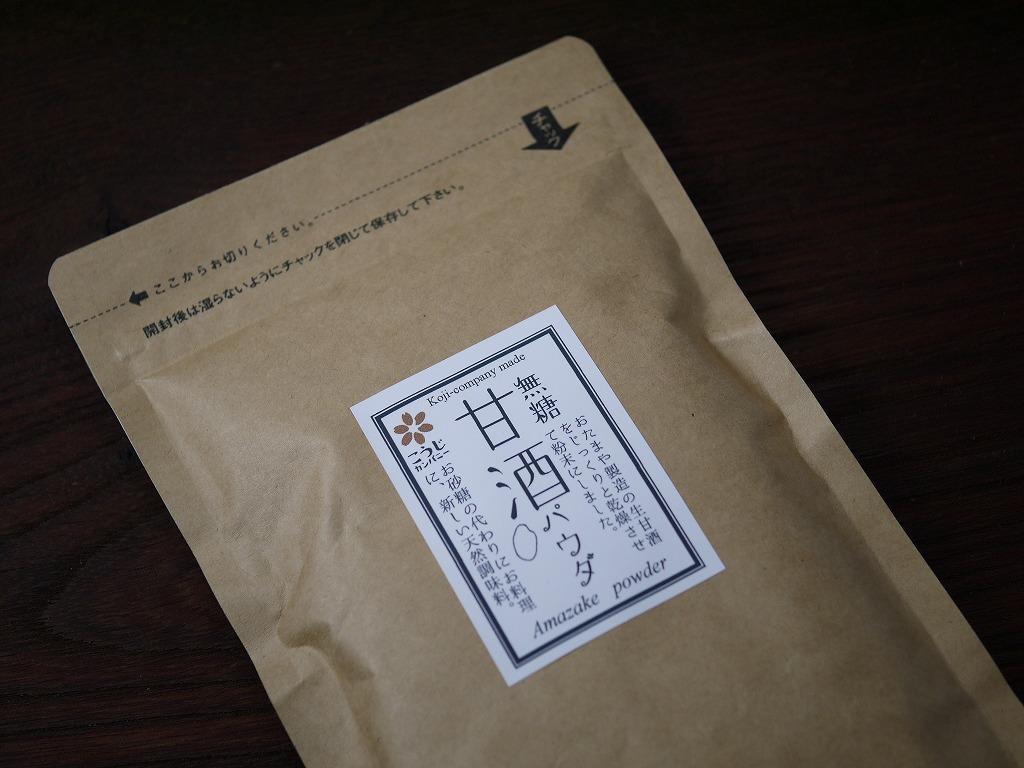 生甘酒パウダー 無糖(180g)粉末 kc