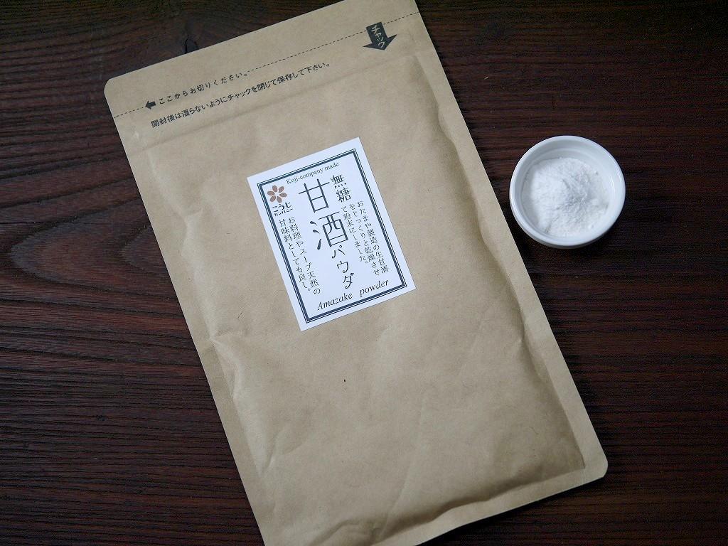 生甘酒パウダー 無糖(60g)粉末 kc