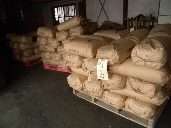 味噌用大豆 里のほほえみ(30kg×10本)300kg