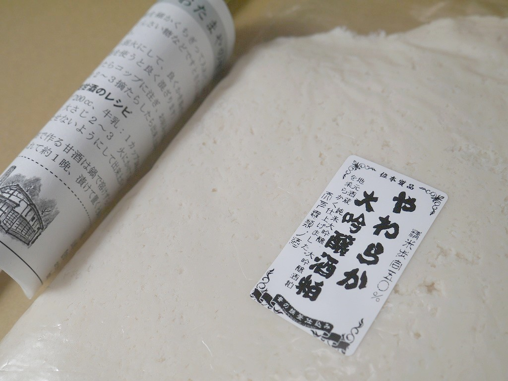 【特別価格】やわらか純米酒粕(800g)送料無料