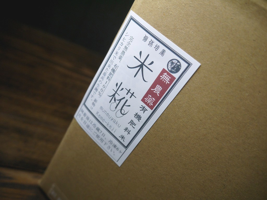 無農薬 有機肥料 米麹 生麹(5kg×2個)