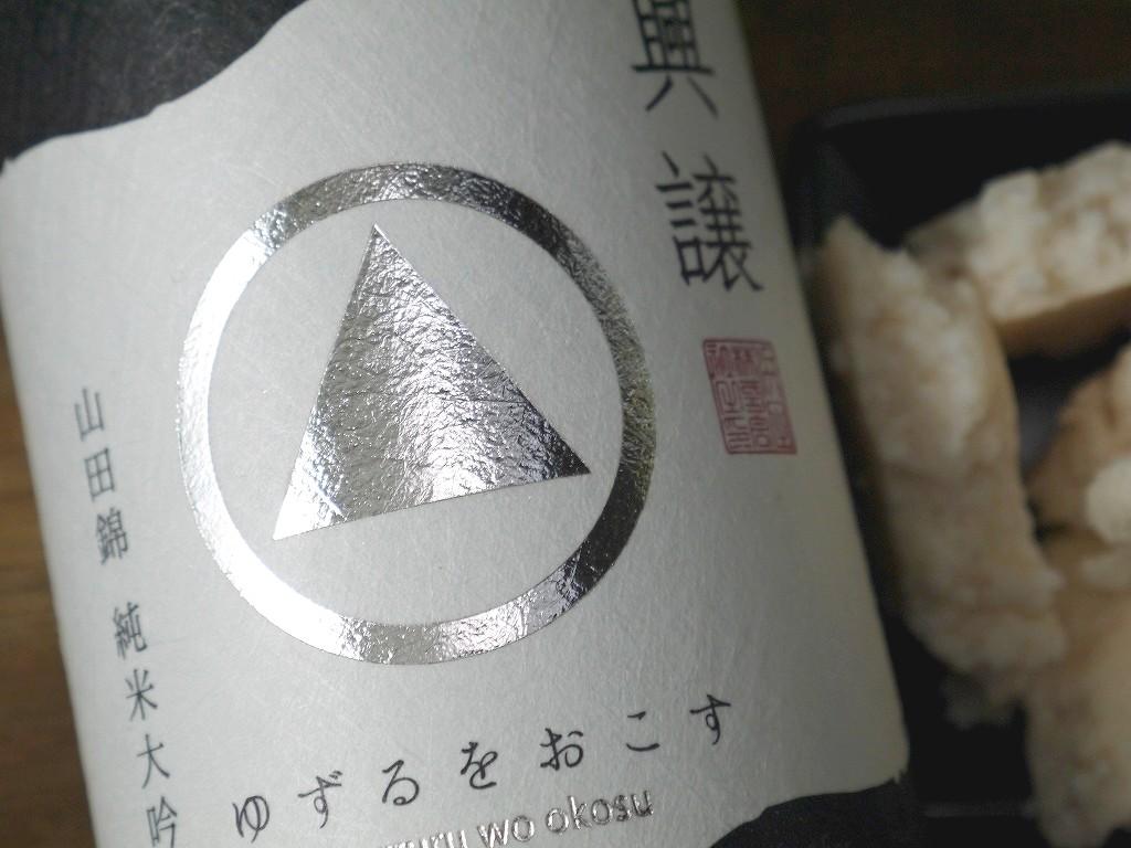 浜田 興譲 純米大吟醸酒 山田錦(720ml)