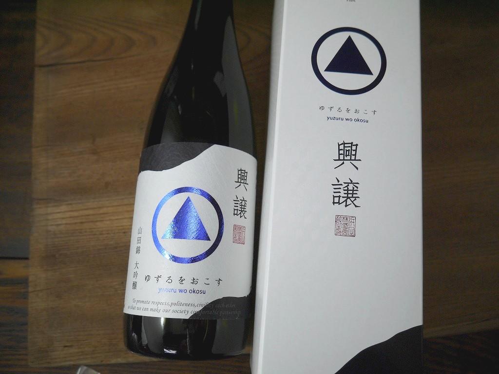 浜田 興譲 大吟醸酒 山田錦(720ml)