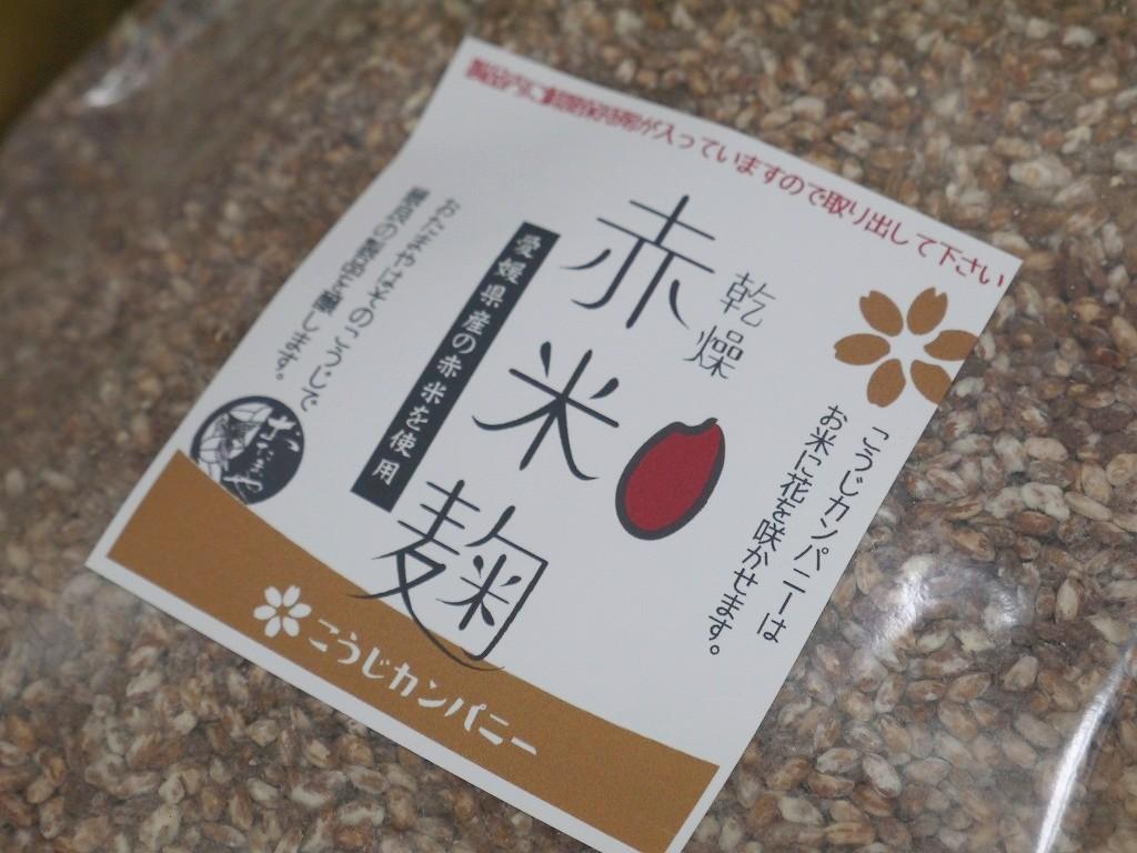 乾燥赤米麹 乾燥麹(5kg×2袋)10kg
