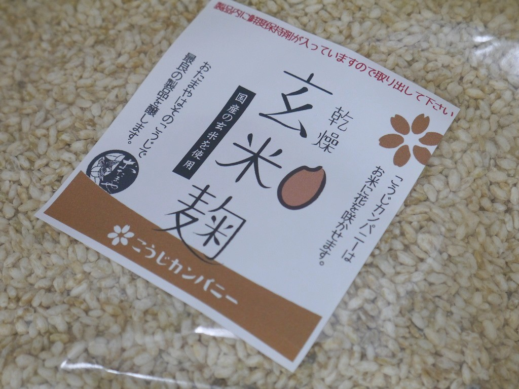 乾燥玄米麹 乾燥麹(5kg×2入)10kg