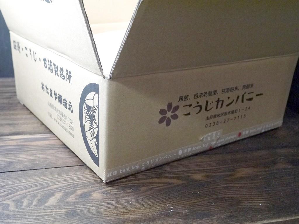 乾燥黒米麹 乾燥麹(5kg×2入り)10kg