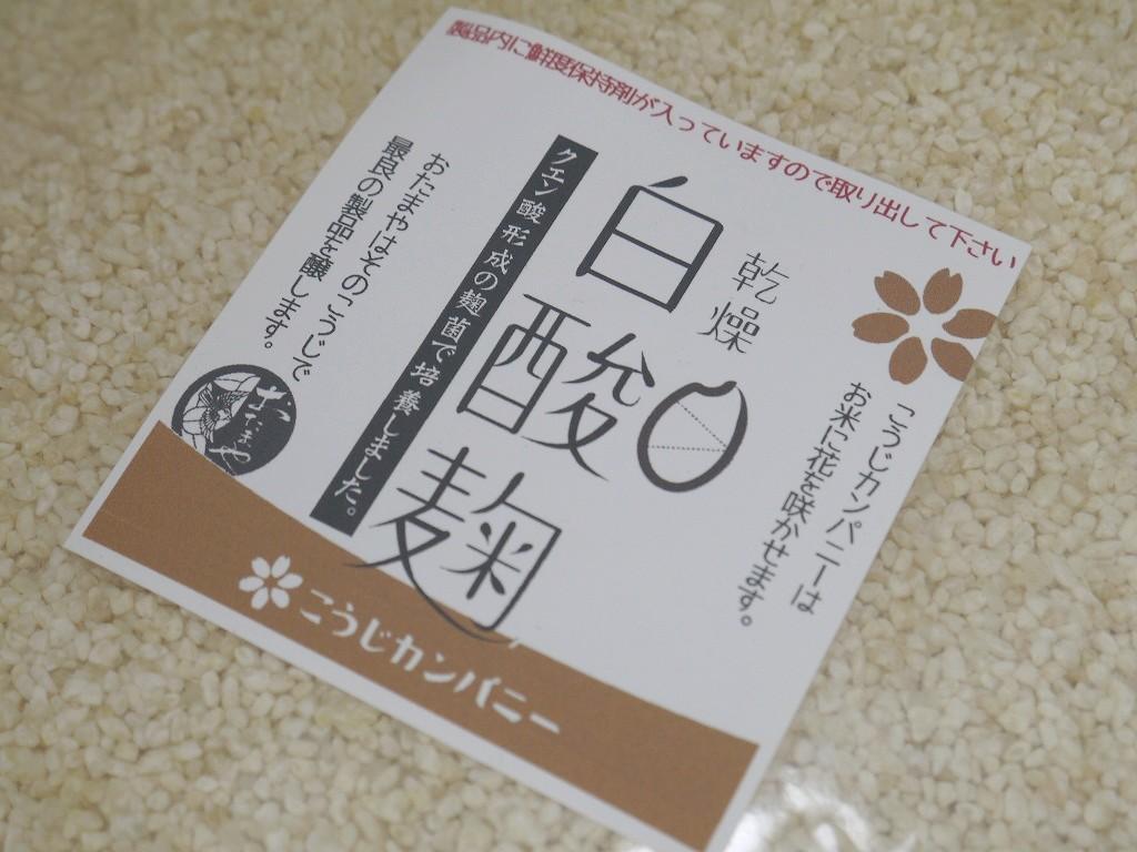 乾燥白酸麹 乾燥麹(5kg×2)10kg