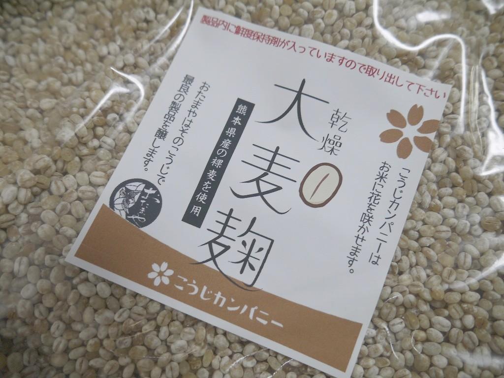 乾燥大麦麹 乾燥麹(5kg×2入)10kg