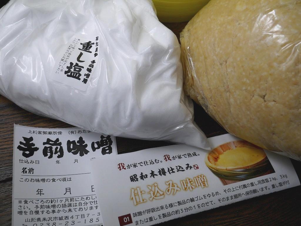 手前味噌 ポリ樽(3kg)