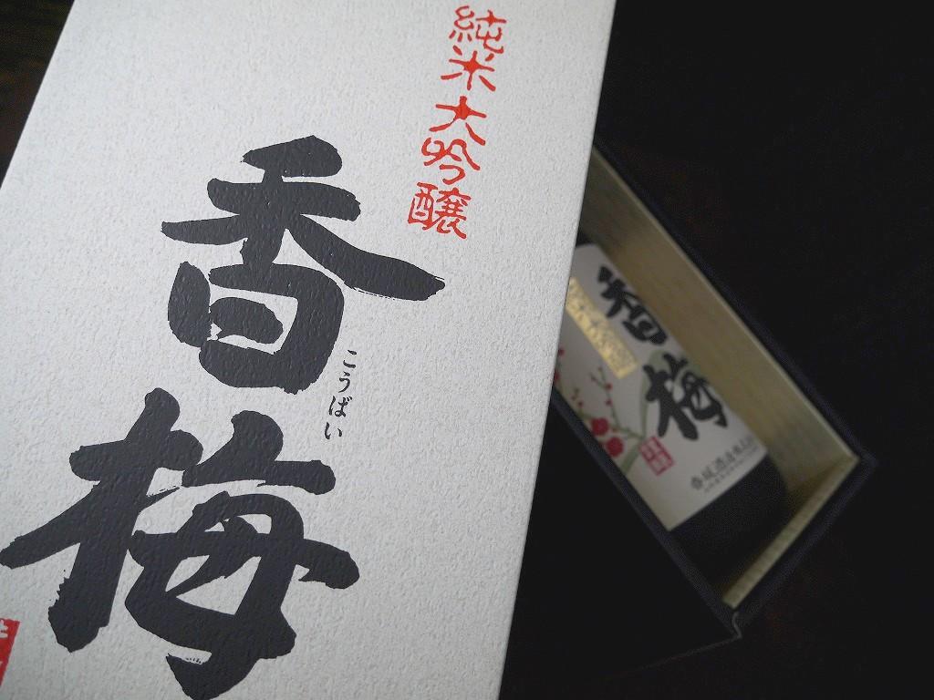 純米大吟醸 香梅 こうばい(1800ml 化粧箱入)
